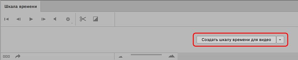 Создание шкалы времени для видео в Photoshop