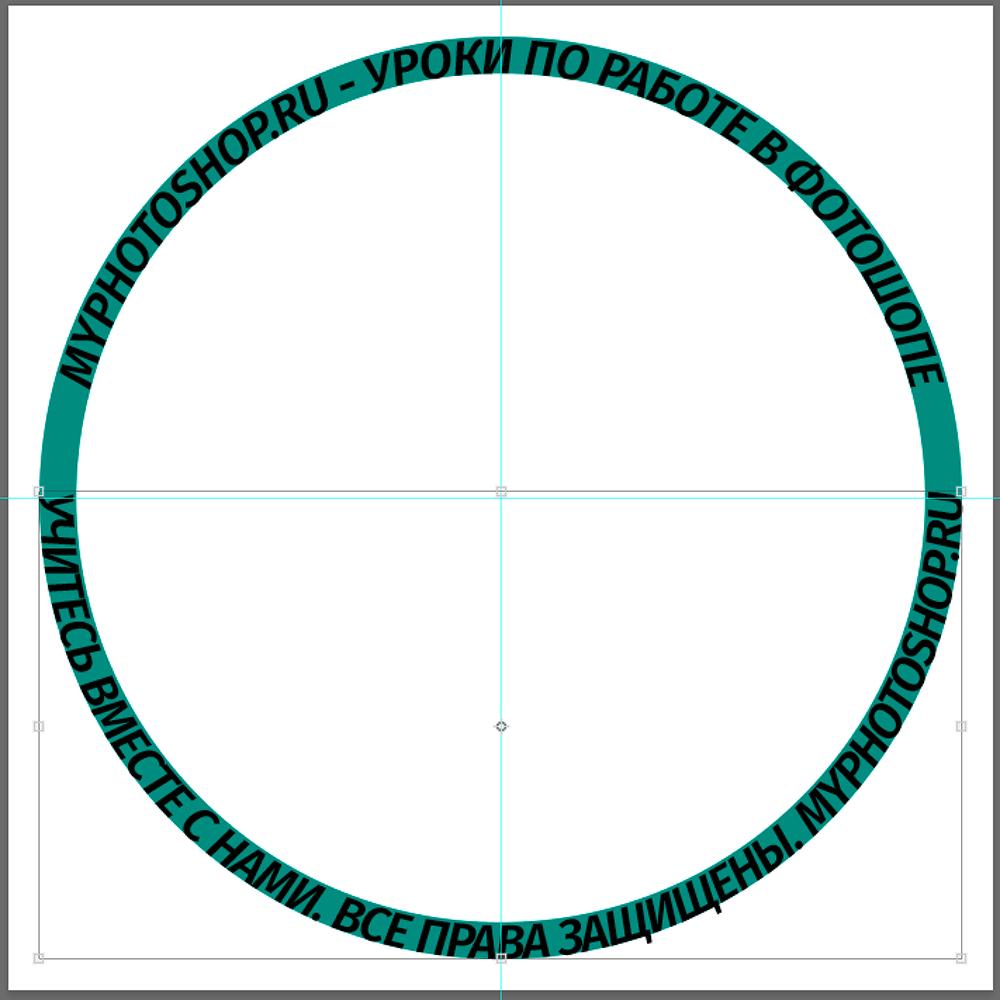Круговой текст внутри кольца в Photoshop