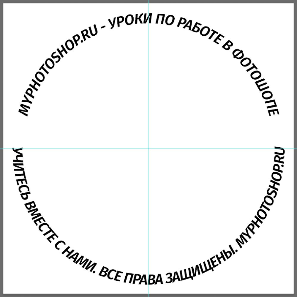 Круговой текст для создания печати в Photoshop