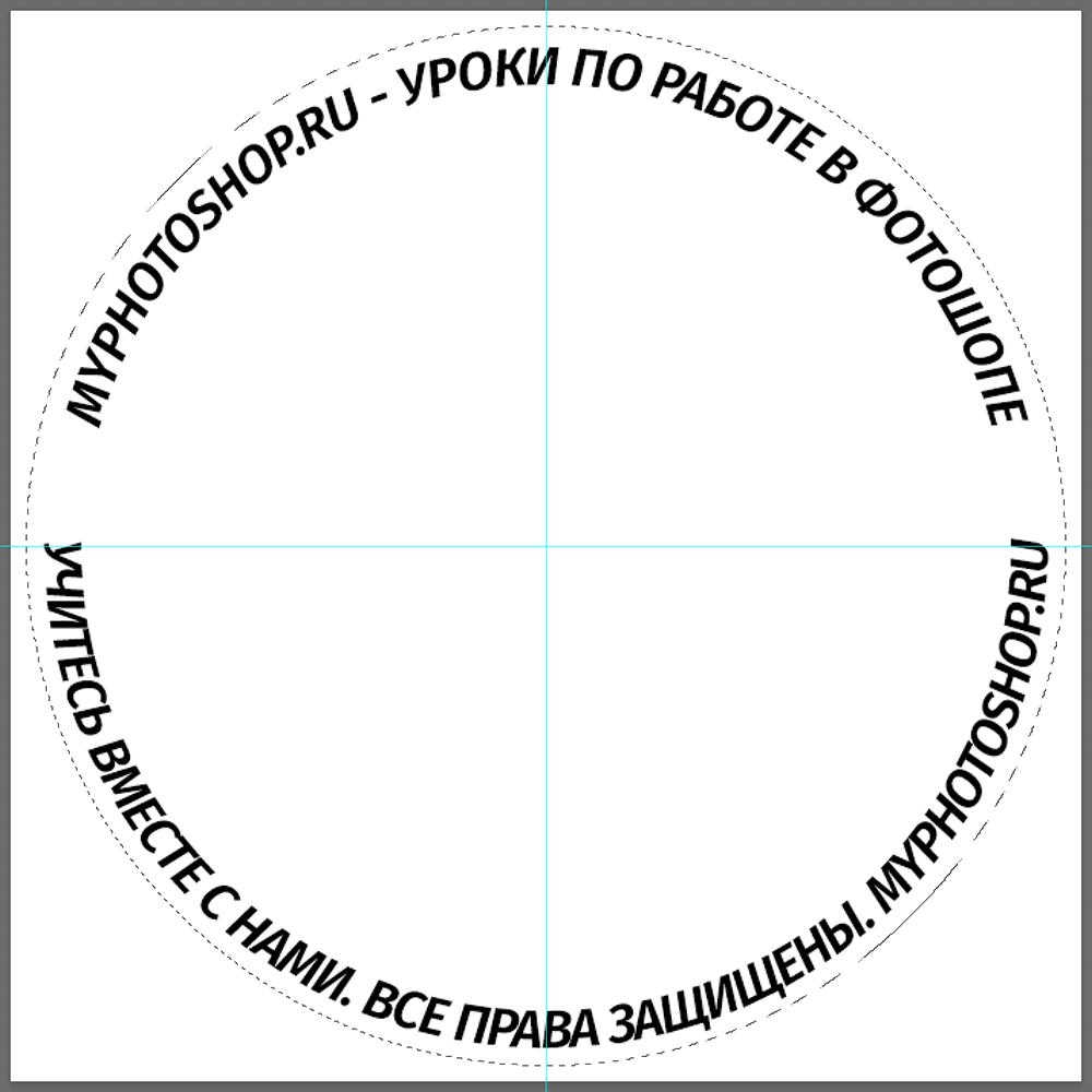 Круглое выделение с помощью Овальной области в Photoshop