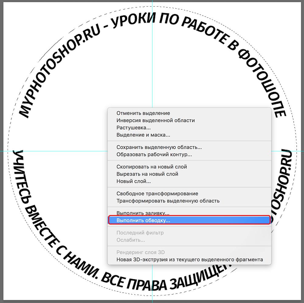 Выполнение обводки выделенной области в Фотошопе