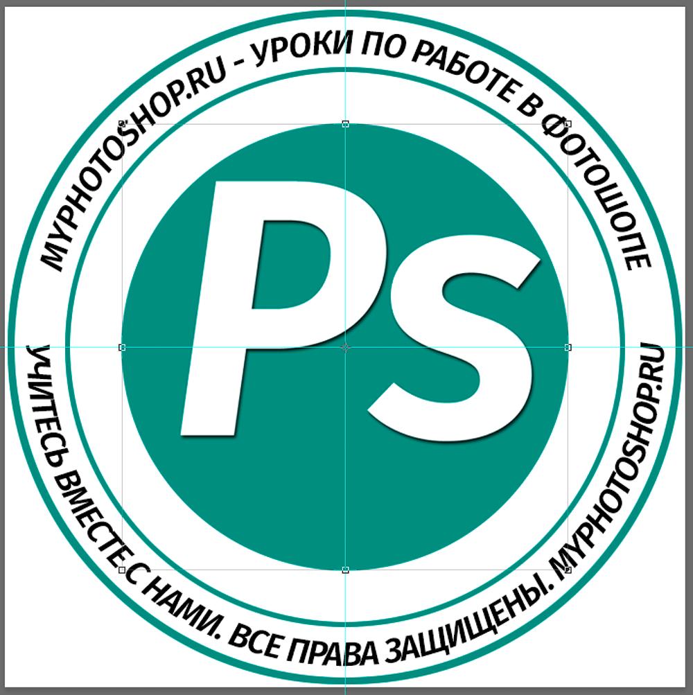 Добавление логотипа в центр печати в Photoshop