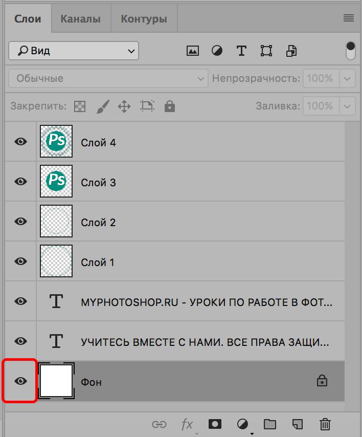 Включение видимости фонового слоя в Photoshop