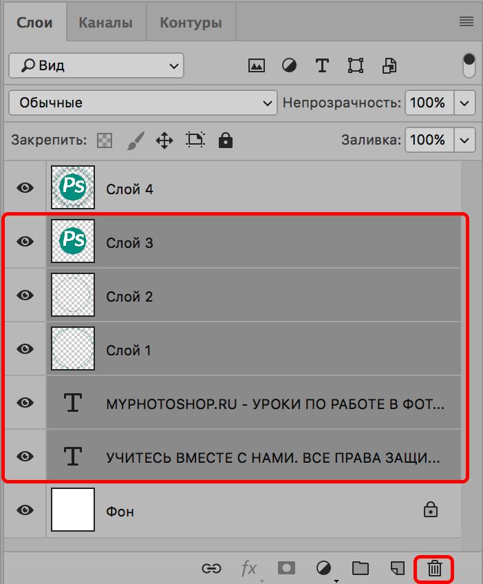 Удаление выделенных слоев в Photoshop
