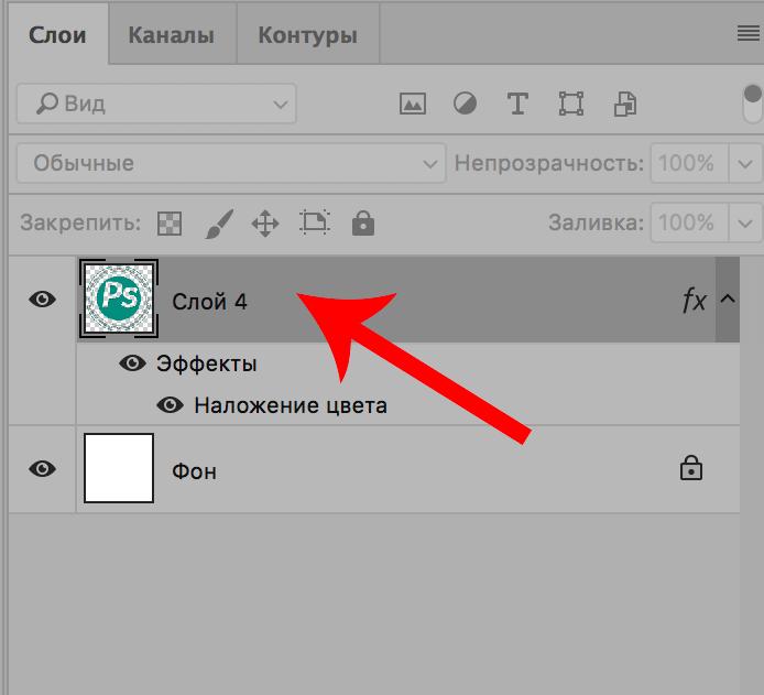 Выбор слоя в Photoshop
