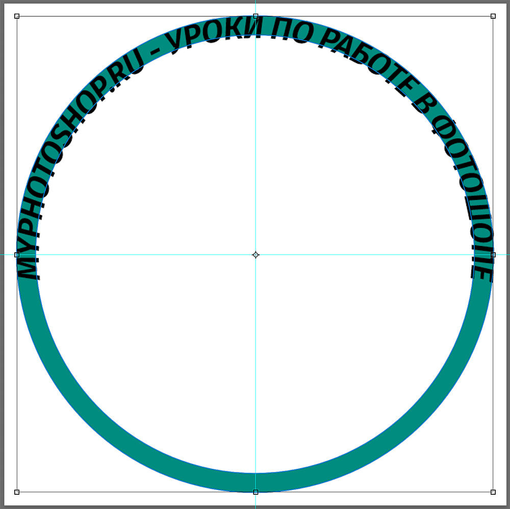 Выравнивание наружней границы текста и кольца в Фотошопе
