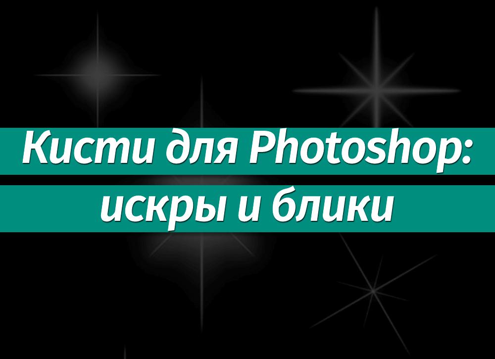 наборы кистей для фотошопа бесплатно