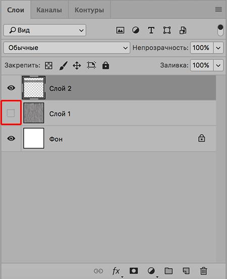 Отключение видимости слоя в Photoshop