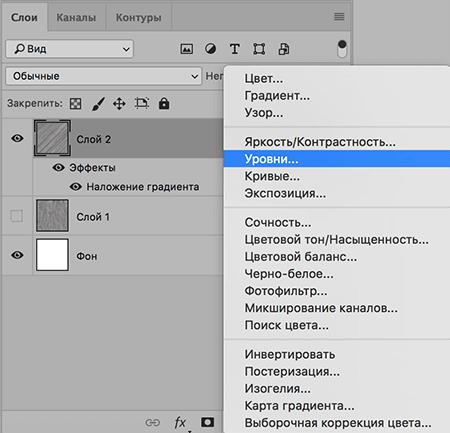 Создание корректирующего слоя с уровнями в Photoshop