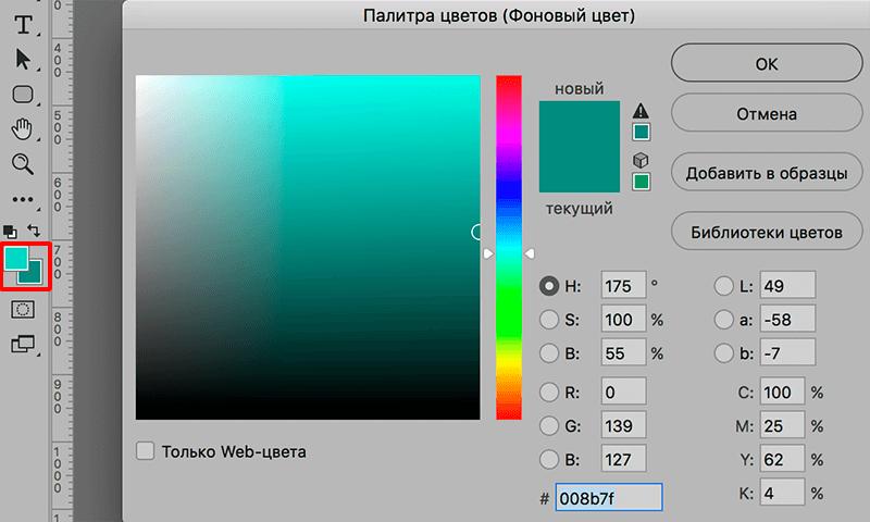Выбор основного и фонового цвета в Photoshop