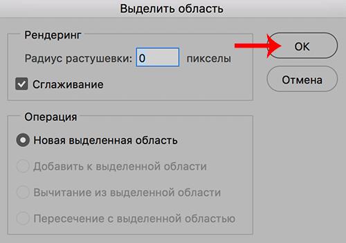 Параметры выделения области в Photoshop