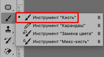 Выбор инструмента Кисть в Фотошопе