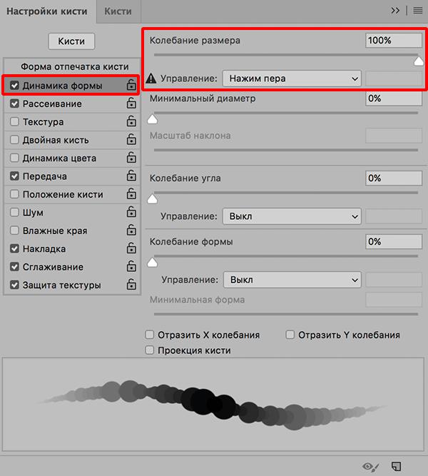 Настройка динамики и формы кисти в Photoshop