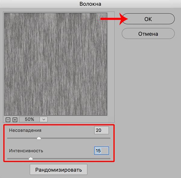 Настройка параметров фильтра Волокна в Photoshop