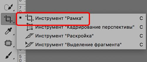 Выбор инструмента Рамка в Фотошопе