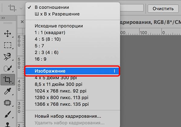 Выбор параметра Изображение в настройках Рамок в Фотошопе