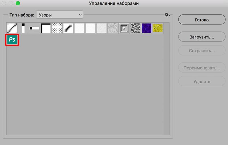 Управление наборами узоров в Фотошопе