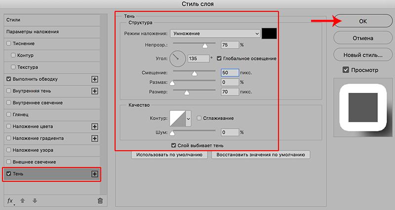 Настройка тени в параметрах слоя в Фотошопе
