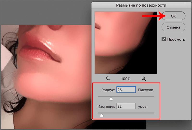 Настройка фильтра Размытие по поверхности в Photoshop