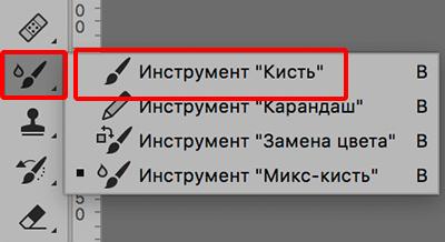 Выбор инструмента Кисть в Photoshop