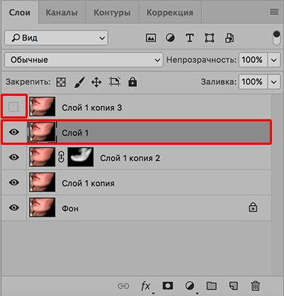 Управление видимостью и переключение между слоями в Фотошопе