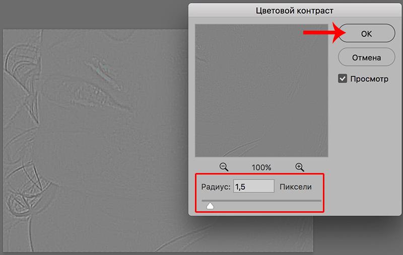 Настройка фильтра Цветовой контраст в Фотошопе