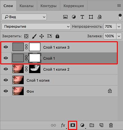 Создание маски-слоя белого цвета в Photoshop