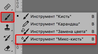 Выбор инструмента Микс-кисть в Фотошопе