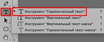 Выбор инструмента Горизонтальный текст в Фотошопе