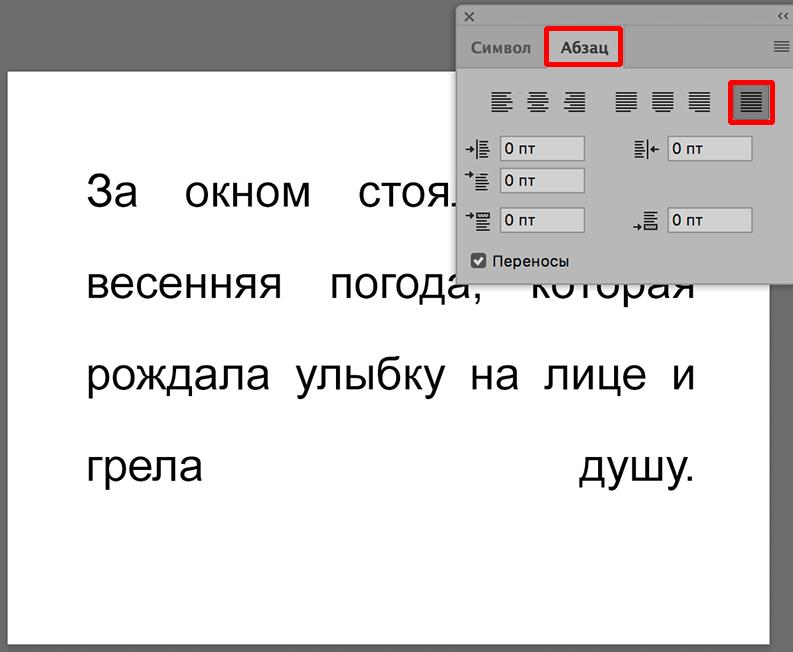 Выравнивание текста по ширине в Фотошопе