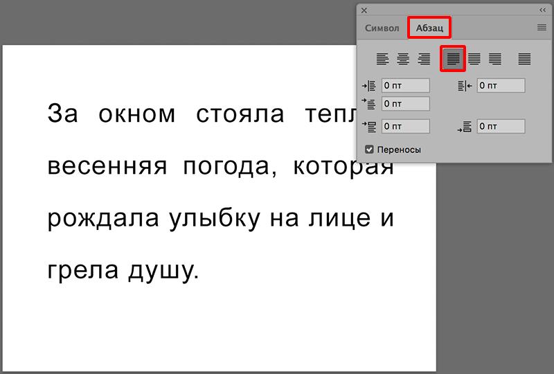 Выравнивание текста в настройках абзаца в Фотошопе