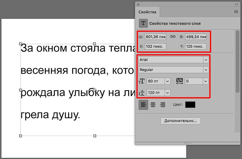 Свойства текстового слоя в Photoshop