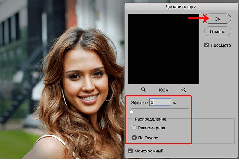 Настройка фильтра Добавить шум в Photoshop