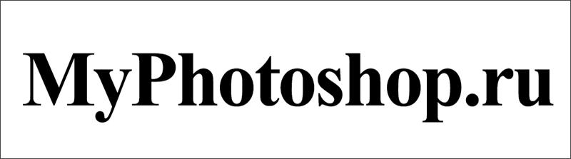 Жирный текст в Photoshop