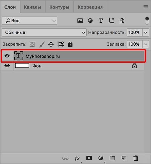 Текстовый слой в Photoshop