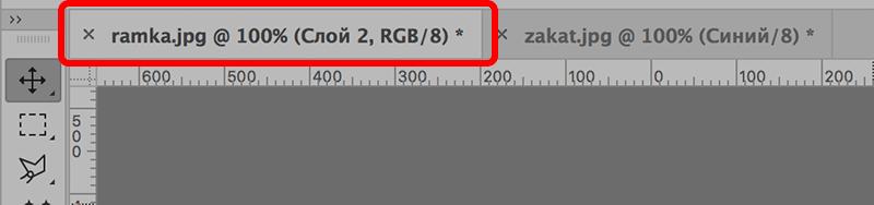 Переключение между вкладками с изображениями в Photoshop