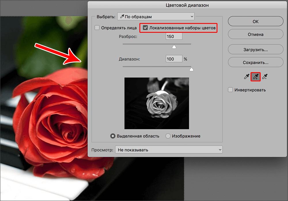 Добавление нового цвета в выделение в параметрах инструмента Цветовой диапазон в Фотошопе