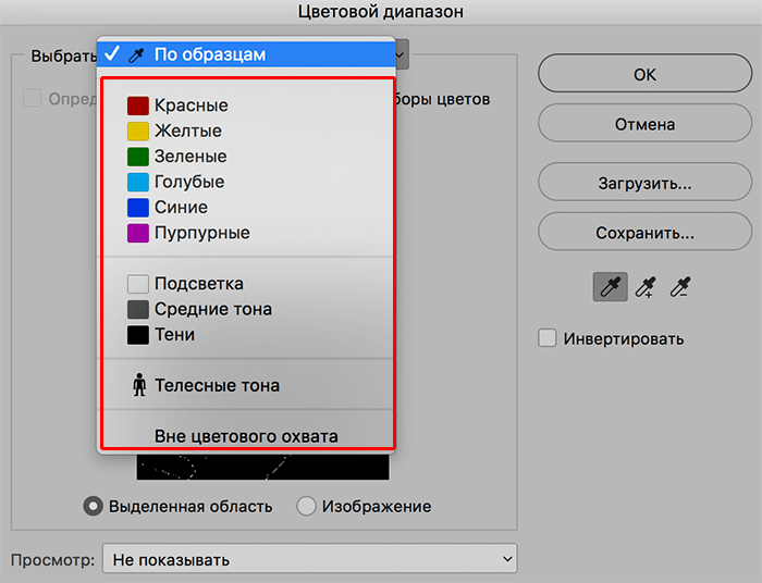 Варианты выделения в параметрах инструмента Цветовой диапазон в Фотошопе