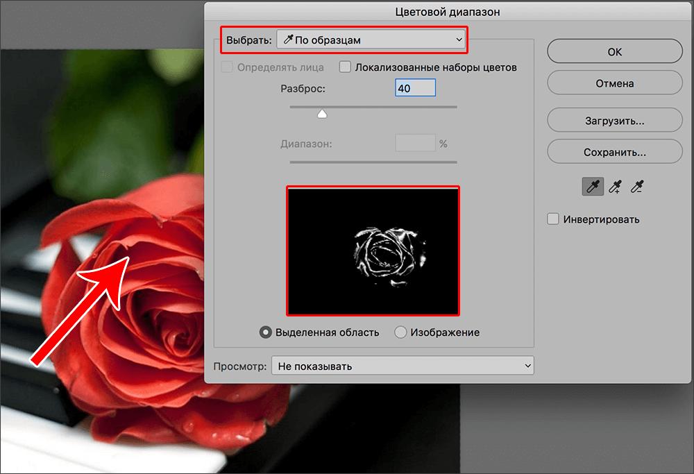 Взятие образца цвета при работе с инструментом Цветовой диапазон в Фотошопе