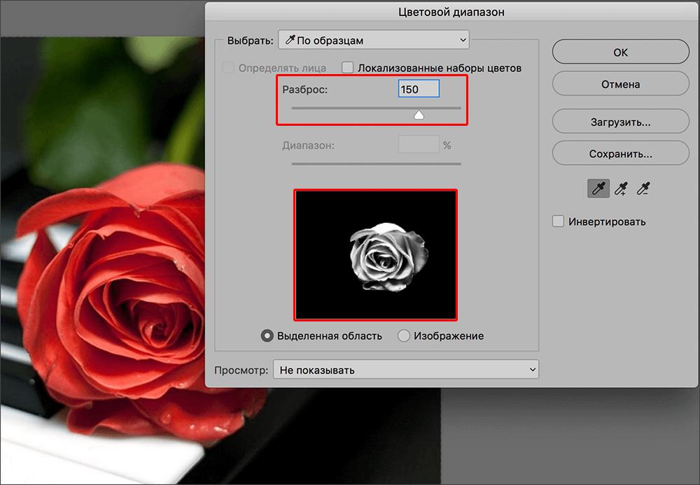 Настройка разброса в параметрах инструмента Цветовой диапазон в Photoshop