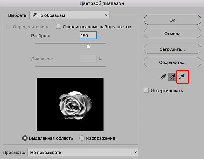 Исключение цвета из выделения в параметрах инструмента Цветовой диапазон в Photoshop