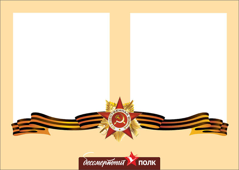 Горизонтальная рамка Бессмертный полк на 2 фотографии (для Фотошопа)