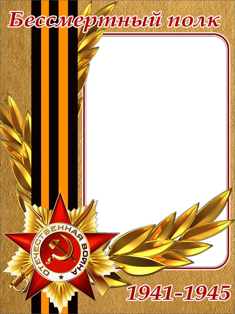 Вертикальная рамка Бессмертный полк с георгиевской лентой (для Фотошопа)