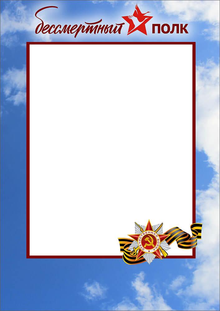 Вертикальная рамка Бессмертный полк в голубых тонах для Фотошопа