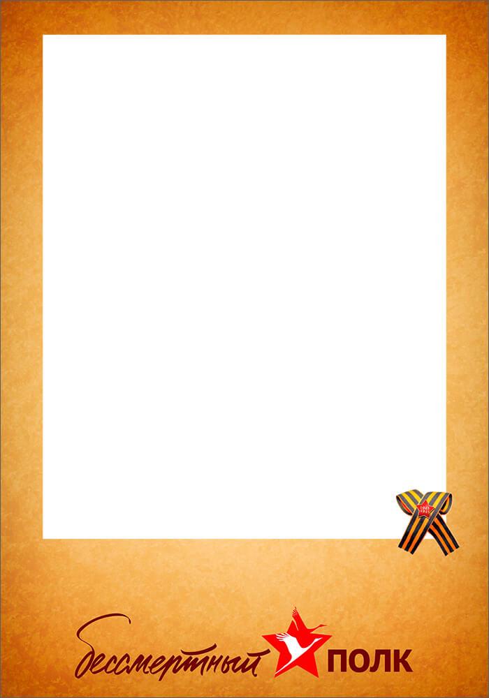 Вертикальная рамка Бессмертный полк для Фотошопа