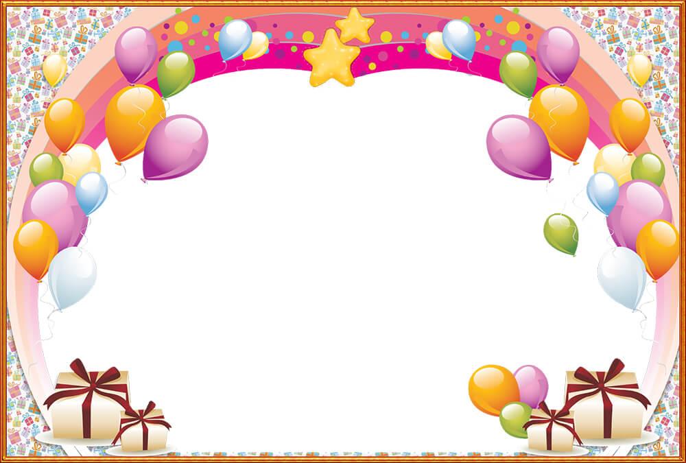 Рамка С днем рождения с шариками (для Фотошопа)