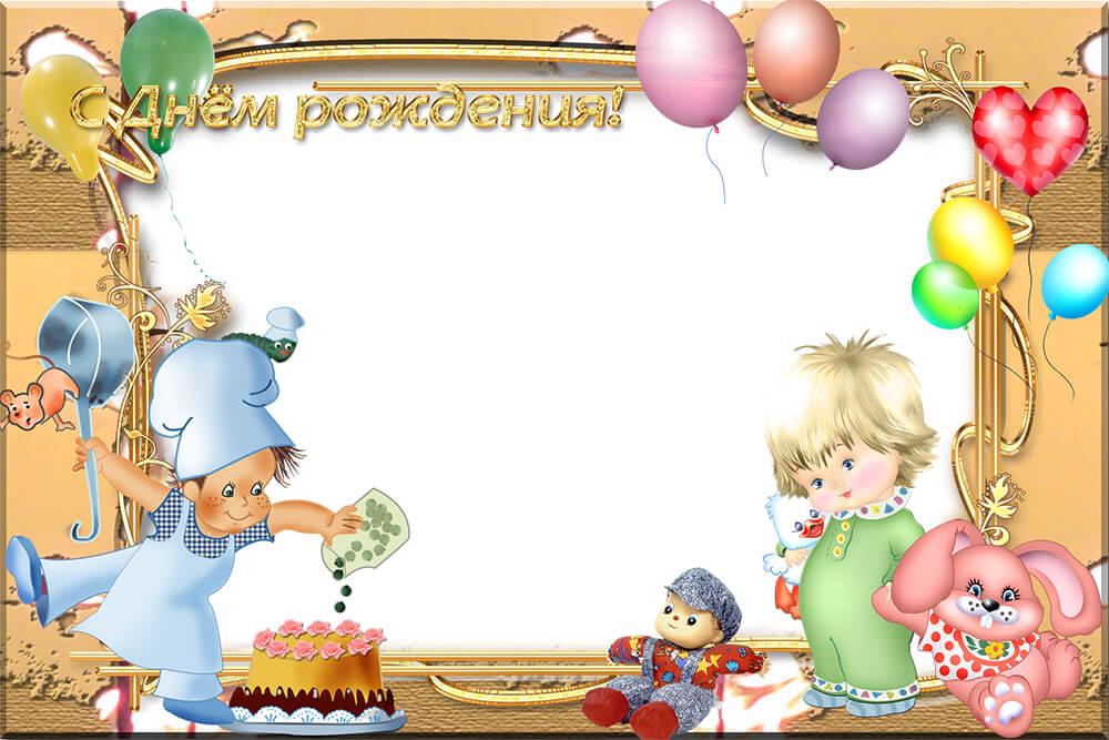 Веселая детская рамка С днем рождения (для Фотошопа)