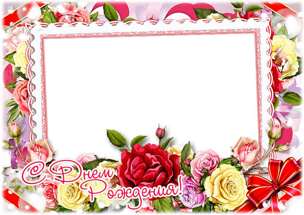 Рамка С днем рождения с цветами (для Фотошопа)