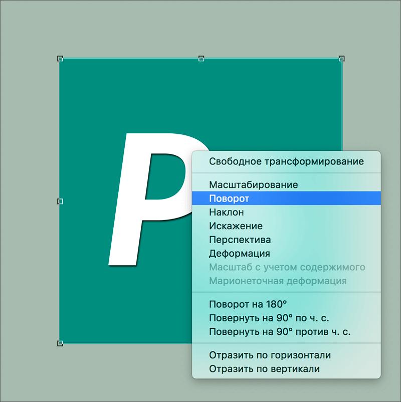 Контекстное меню объекта в Фотошопе