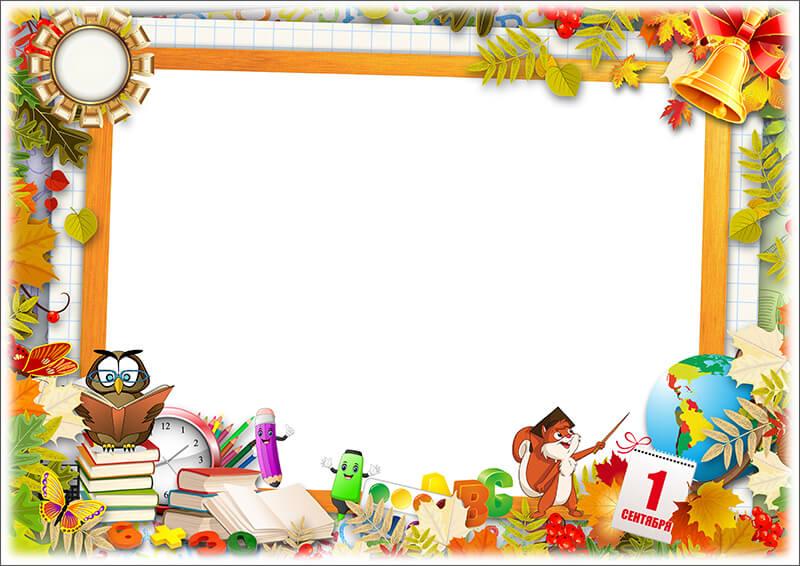 Школьная рамка - 1 Сентября (для Фотошопа)